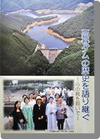 高暮ダムの歴史を語り継ぐ