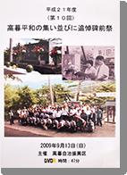 高暮平和の集い並びに追悼碑前祭
