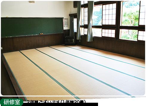 研修室:2部屋ございます(1部屋20畳)。