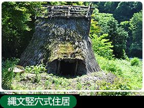 縄文竪穴式住居:見学もできます。